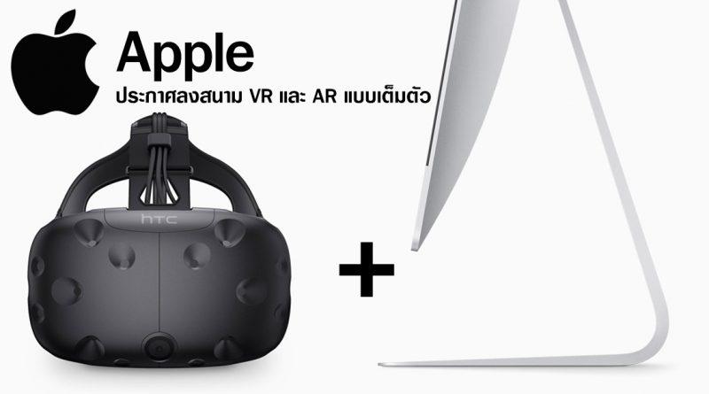 Apple ประกาศลงสนาม VR และ AR แบบเต็มตัวด้วย VR Ready และ ARKit