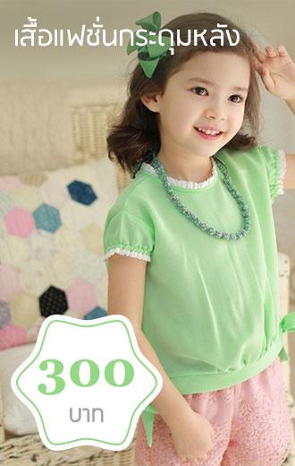 เสื้อผ้าเด็กโต แฟชั่นเด็ก PinkIdeal สีเขียว กระดุมหลัง