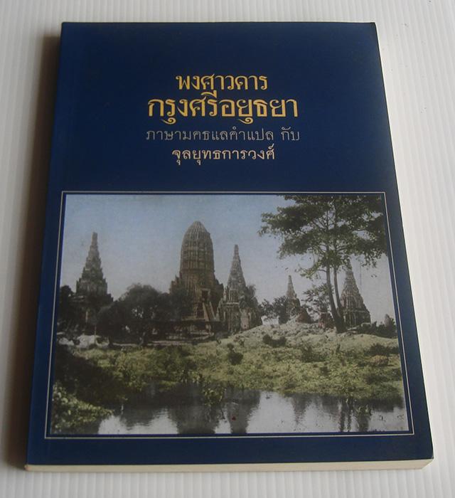 พงศาวดารกรุงศรีอยุธยา ภาษามคธแลคำแปล กับจุลยุทธการวงศ์ / สมเด็จพระพนรัตน (แก้ว)