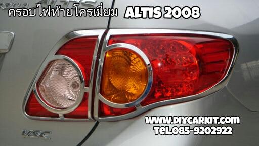 ครอบไฟท้าย Altis 08