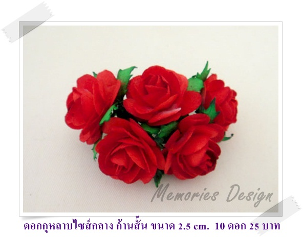 ดอกกุหลาบไซส์กลาง ก้านสั้น 10 ดอก