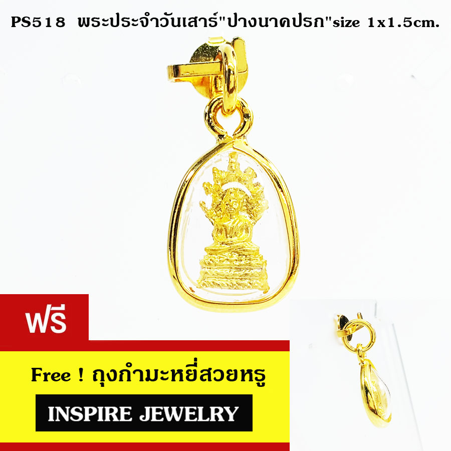 Inspire Jewelry พระประจำวันเสาร์ ปางนาคปรก เลี่ยมผ่าหวาย ขนาด 1x1.5cm.