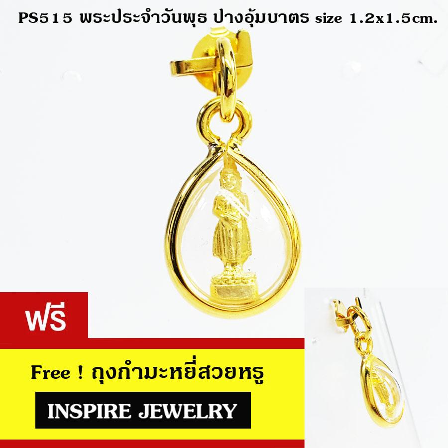 """Inspire Jewelry พระประจำวันพุธ """"ปางอุ้มบาตร"""" เลี่ยมผ่าหวาย ขนาด 1.2x1.5cm."""