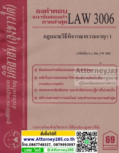 ชีทธงคำตอบ LAW 3006 กฎหมายวิธีพิจารณาความอาญา 1 (นิติสาส์น ลุงชาวใต้) ม.ราม