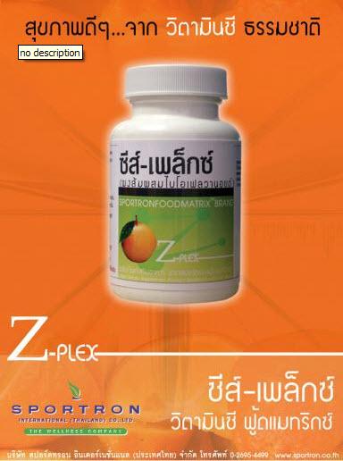 Z-Plex ซีส์ เพล็กซ์ FoodMatrix วิตามินซี Vitamin C จากงานวิจัยรางวัลโนเบล หน้าใส ไร้สิว สร้างคอลลเจน ป้องกันหวัด ภูมิแพ้