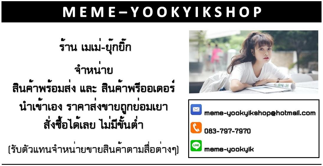 meme-yookyikshop จำหน่ายเสื้อผ้าแฟชั่นขายส่ง ราคาถูกสุดเริ่มที่55บาท และรับตัวแทนจำหน่าย