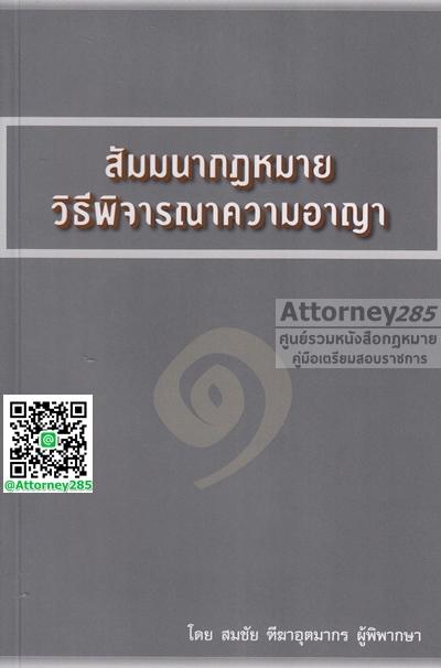 สัมมนากฎหมายวิธีพิจารณาความอาญา เล่ม 1 สมชัย ฑีฆาอุตมากร