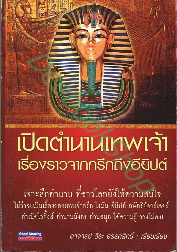เปิดตำนานเทพเจ้าเรื่องราวจากกรีกถึงอียิปต์