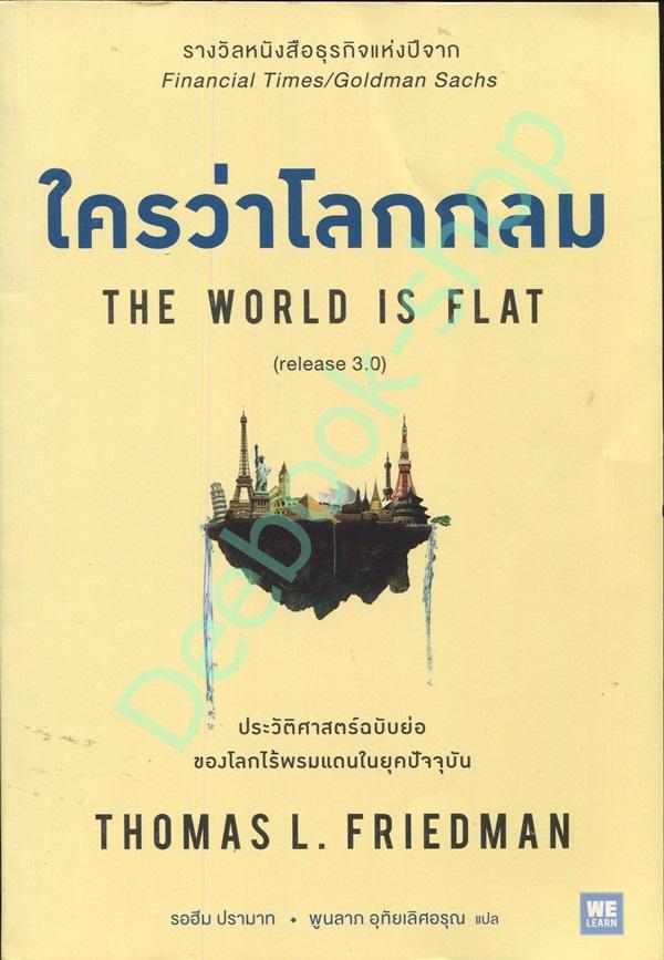 The World is Flat ใครว่าโลกกลม