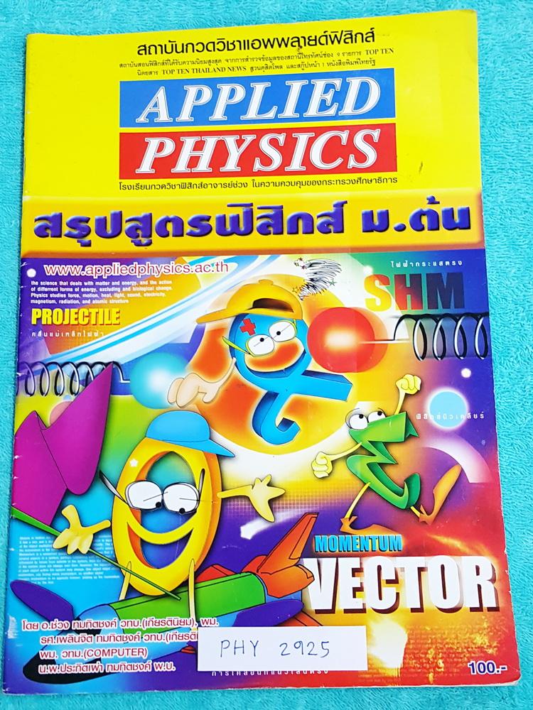 ►อ.ประกิตเผ่า แอพพลายฟิสิกส์◄ PHY 2925 สรุปสูตรฟิสิกส์ ม.ต้น ม.1-2-3 เนื้อหาตีพิมพ์สมบูรณ์ทั้งเล่ม หนังสือใหม่เอี่ยม ขายเกินราคาปก หนังสือมีขนาด 21 *29.5 *0.35 ซม.