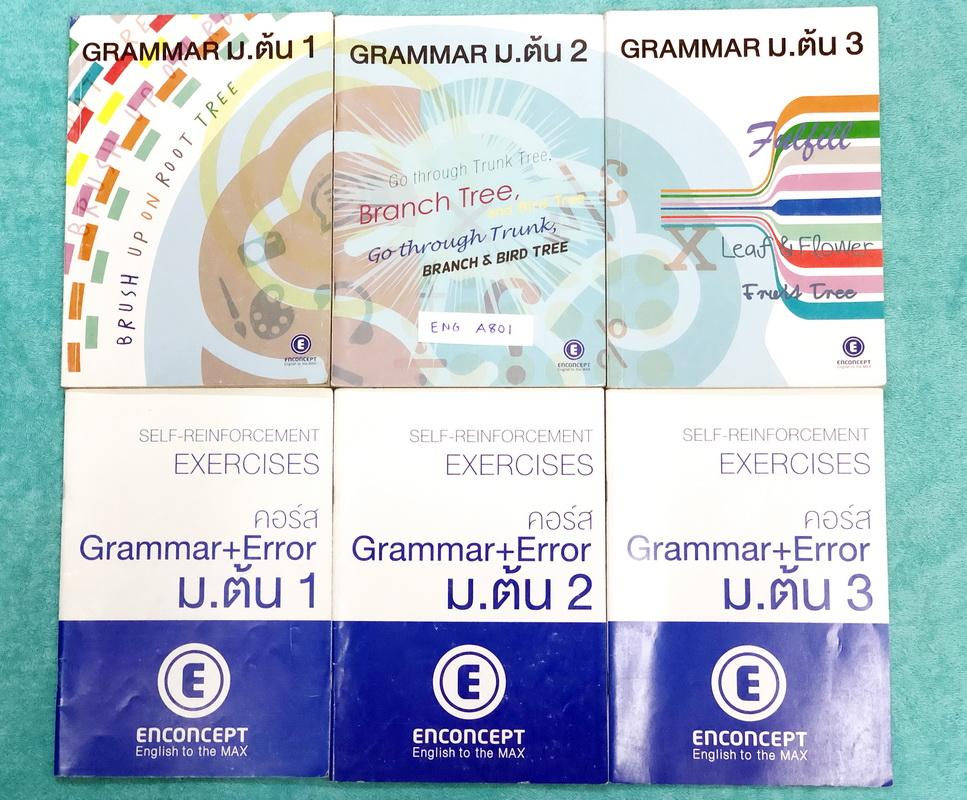 ►ครูพี่แนน Enconcept◄ ENG A801 ครบเซ็ท 6 เล่ม หนังสือกวดวิชาภาษาอังกฤษ Grammar ระดับชั้น ม.ต้น ในเซ็ทมีหนังสือเรียน 3 เล่ม ,หนังสือแบบฝึกหัด 3 เล่ม ในหนังสือเรียนจดครบเกือบทั้งเล่มทั้ง 3 เล่ม จดด้วยดินสอและปากกา ในหนังสือเรียนทุกเล่มมี Tips & Tricks เทคนิ