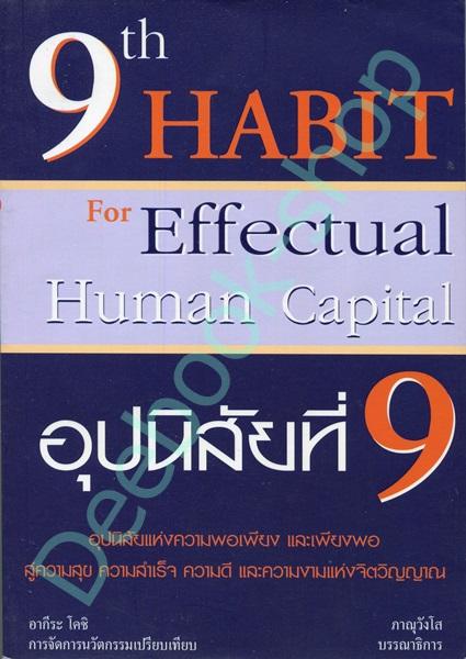 อุปนิสัยที่ 9 (9 th HABIT)
