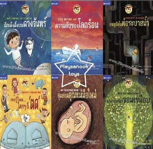SB-035 หนังสือชุดวิทยาศาสตร์แสนสนุก