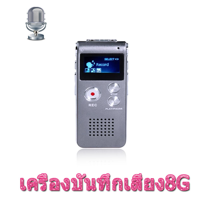 เครื่องบันทึกเสียง digital voice recorder 8G ตัวเบา
