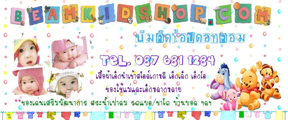 บีมคิดช้อป เสื้อผ้าเด็ก ของใช้แม่และเด็ก ของเล่นเสริมพัฒนาการพร้อมส่ง