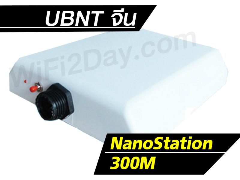 [WiFi] UBNT จีน 300M M2 (1000W!) (เวอร์ชั่น จีน)