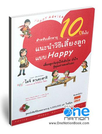 หนังสือ แนะนำวิธีเลี้ยงลูกแบบ Happy สำหรับเด็กวัย 10 ปีขึ้นไป