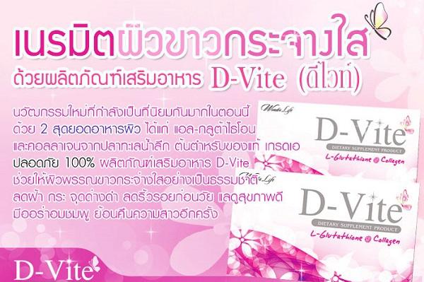 ดีไวท์ D-Vite L-Glutathione แอล กลูต้าไธโอน ของแท้ราคาถูก ปลีก/ส่ง โทร 089-778-7338-088-222-4622 เอจ