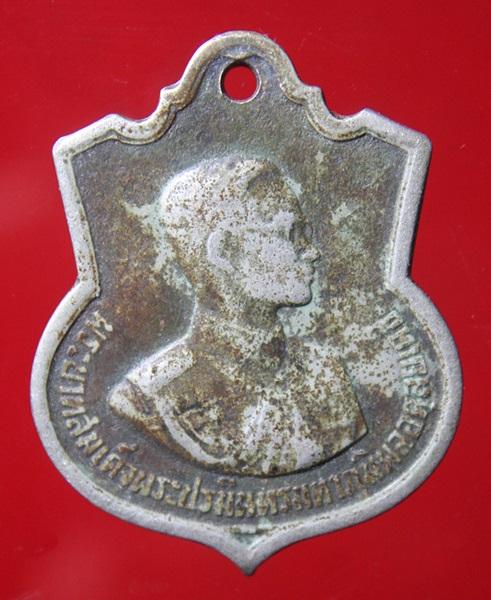 เหรียญรัชการที่ 9 อนุสรณ์ มหาราช ในงานเฉลิมพระชนมพรรษ ครบ 3 รอบ ปี 2506