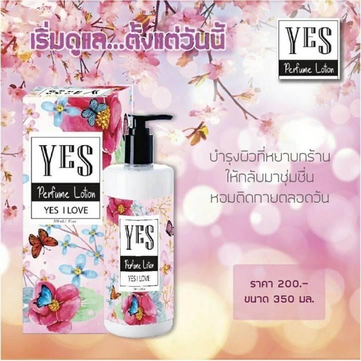 โลชั่นน้ำหอม YES Perfume Lotion (YES I LOVE )