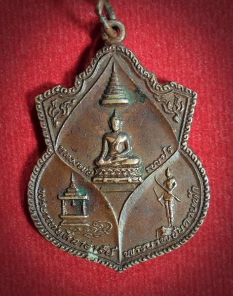 เหรียญหลวงพ่อเพชร พระแท่นศิลาอาสน์ พระยาพิชัยดาบหัก จ.อุตรดิตถ์ ปี 2520