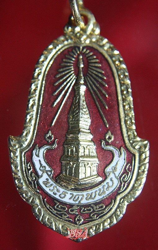 เหรียญพระธาตุพนม ลงยา ปี2522