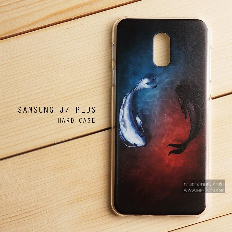 เคส Samsung Galaxy J7 Plus เคสแข็งพิมพ์ลาย แบบที่ 9