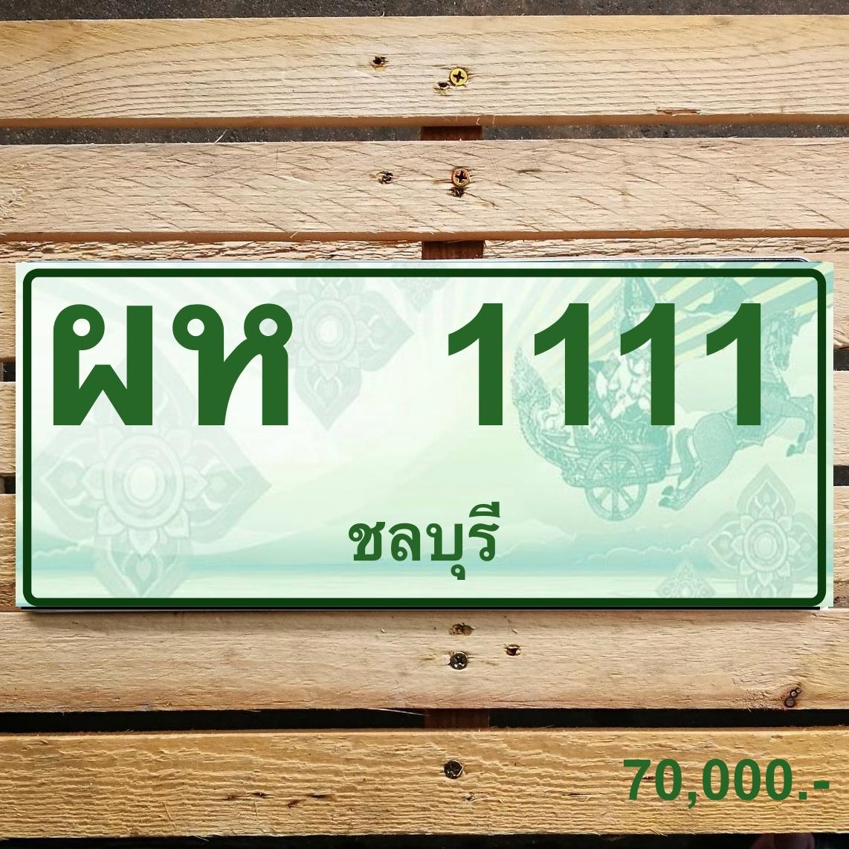 ผห 1111 ชลบุรี