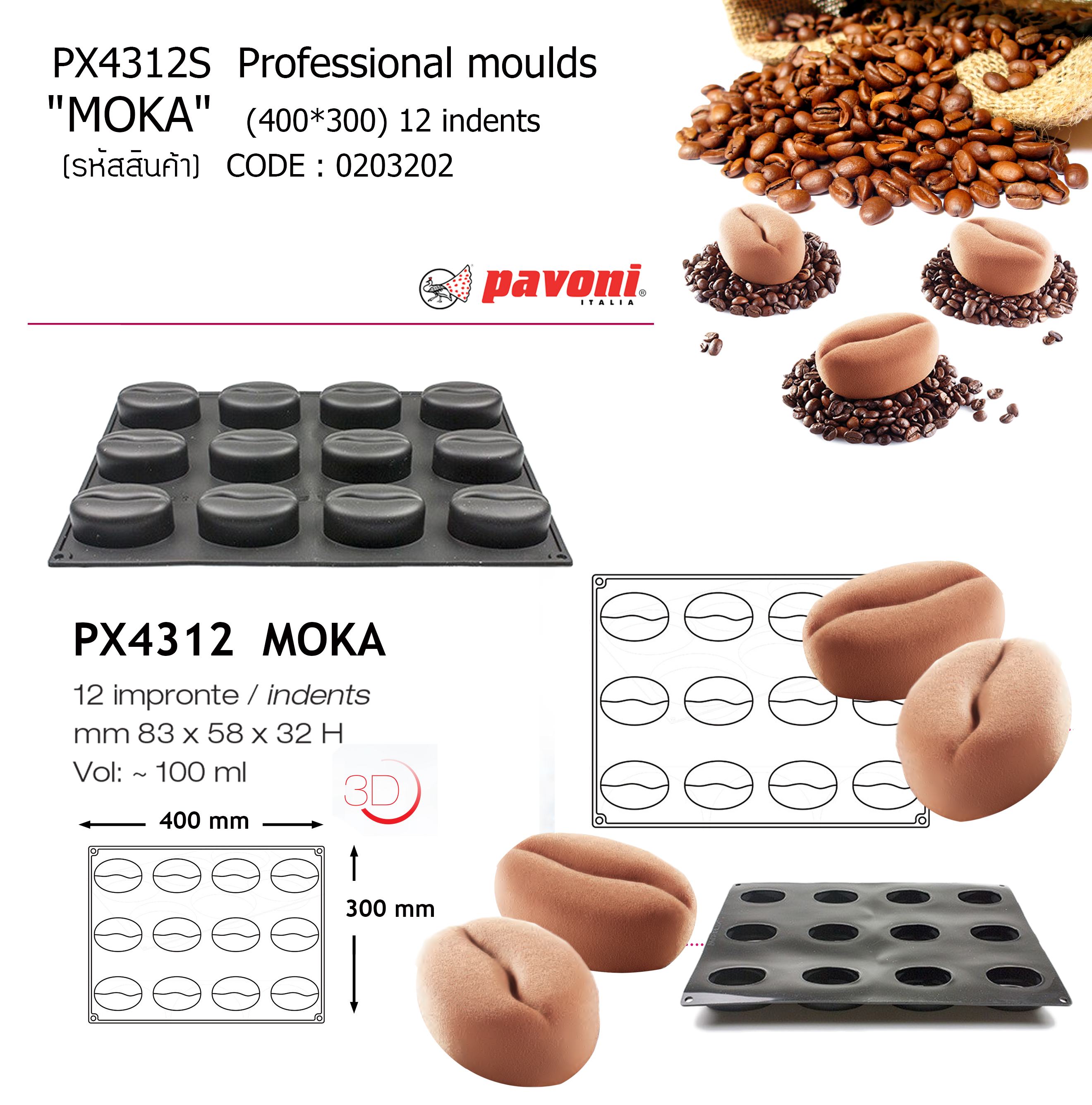 "PX4312S Professional moulds 400*300 ""Moka"" 12 indents"