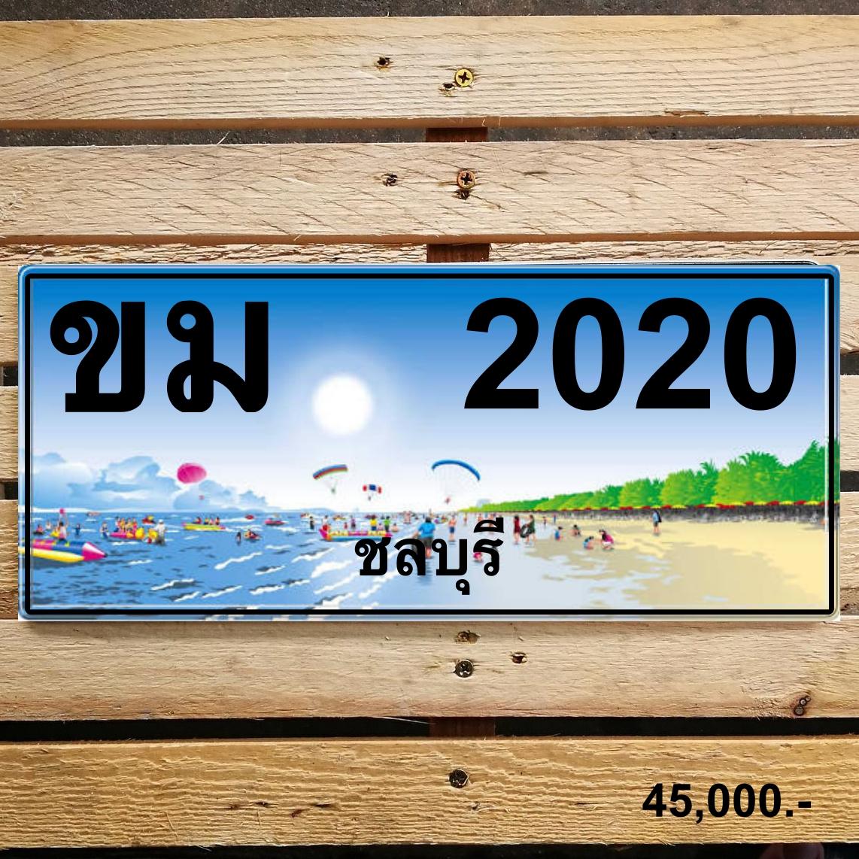 ขม 2020 ชลบุรี