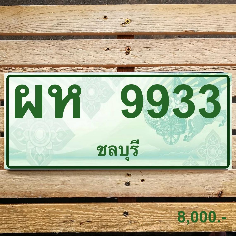 ผห 9933 ชลบุรี