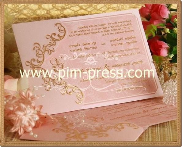 การ์ดแต่งงาน VIP-SCT หน้าเดียว (29-0251)