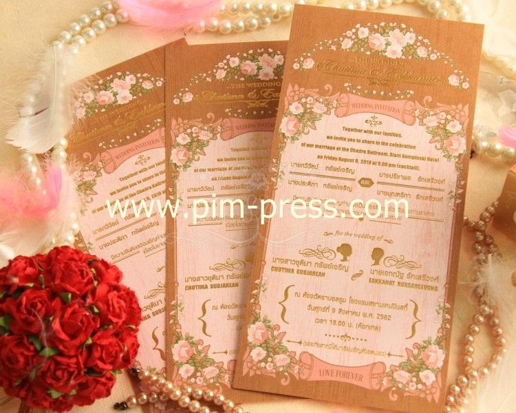 การ์ดแต่งงาน VIP-SCT หน้าเดียว (9-0291,9-0292)