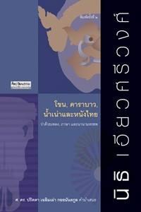 โขน, คาราบาว, น้ำเน่าและหนังไทย ของ นิธิ เอียวศรีวงศ์ [mr03]
