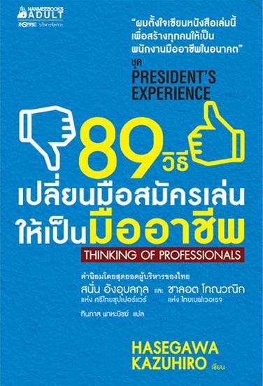 89 วิธี เปลี่ยนมือสมัครเล่นให้เป็นมืออาชีพ (Thinking of Professionals) (President's Experience Series)