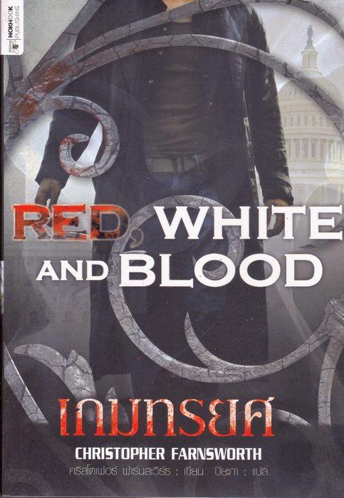 เกมทรยศ (Red, White and Blood) (Nathaniel Cade #3)