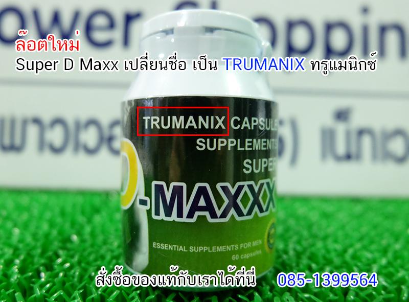 trumanix