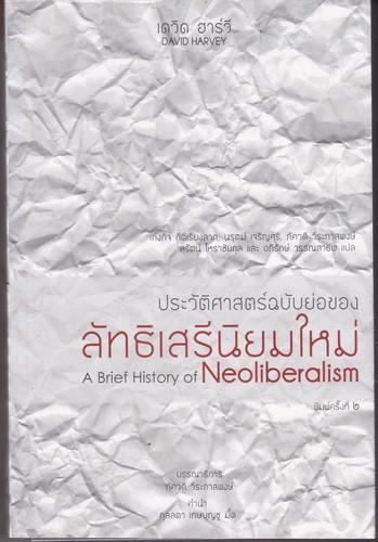 ประวัติศาสตร์ฉบับย่อของลัทธิเสรีนิยมใหม่ (A Brief History of Neoliberalism)