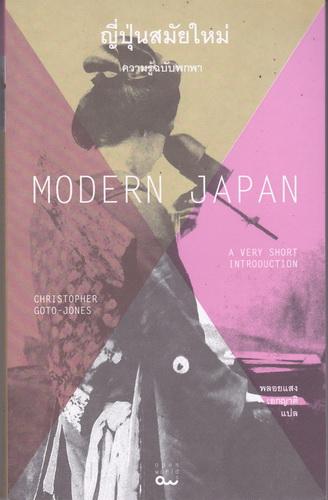ญี่ปุ่นสมัยใหม่ ความรู้ฉบับพกพา (Modern Japan: A Very Short Introduction)
