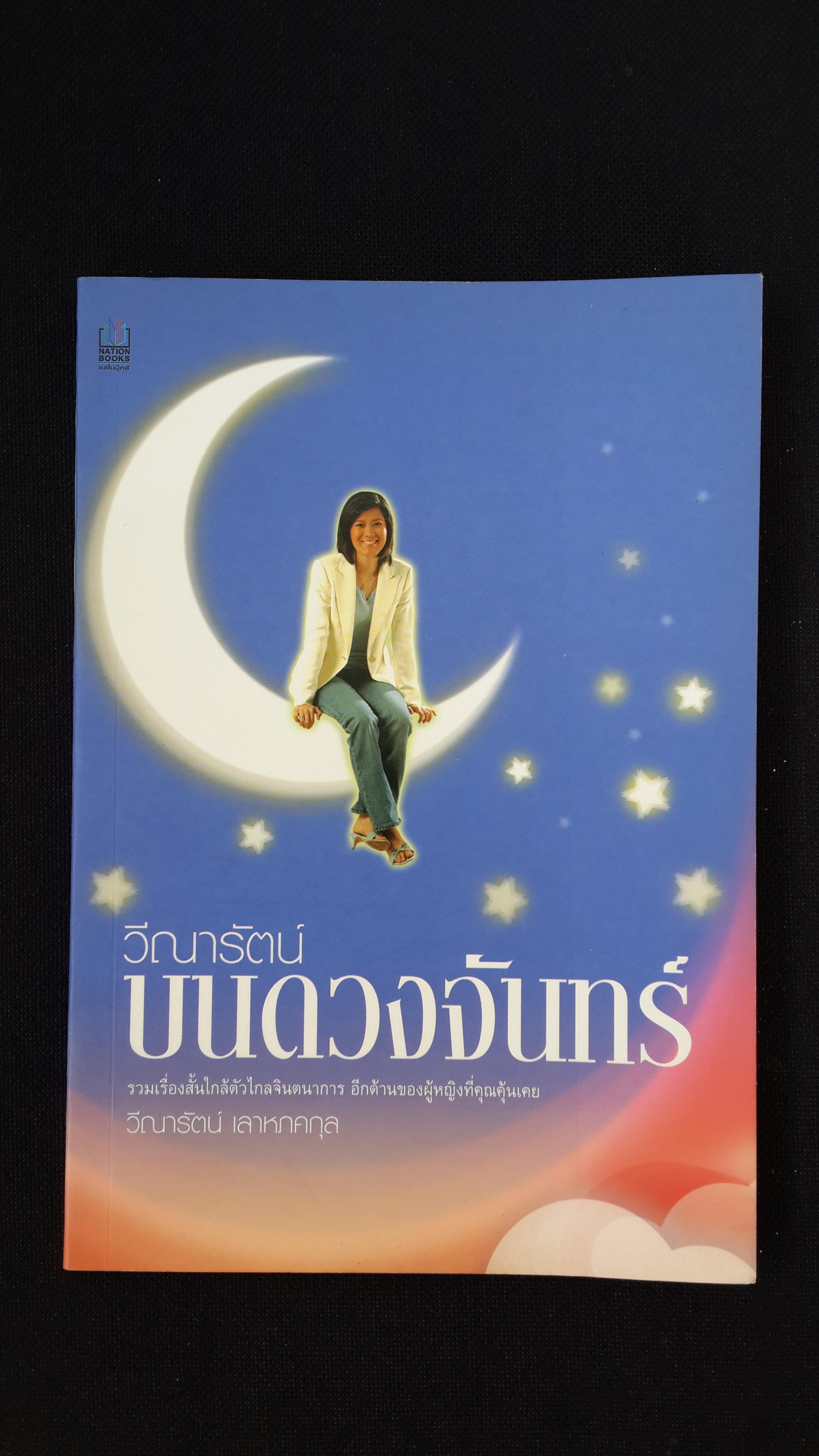 วีณารัตน์ บนดวงจันทร์ / วีณารัตน์ เลาหภคกุล
