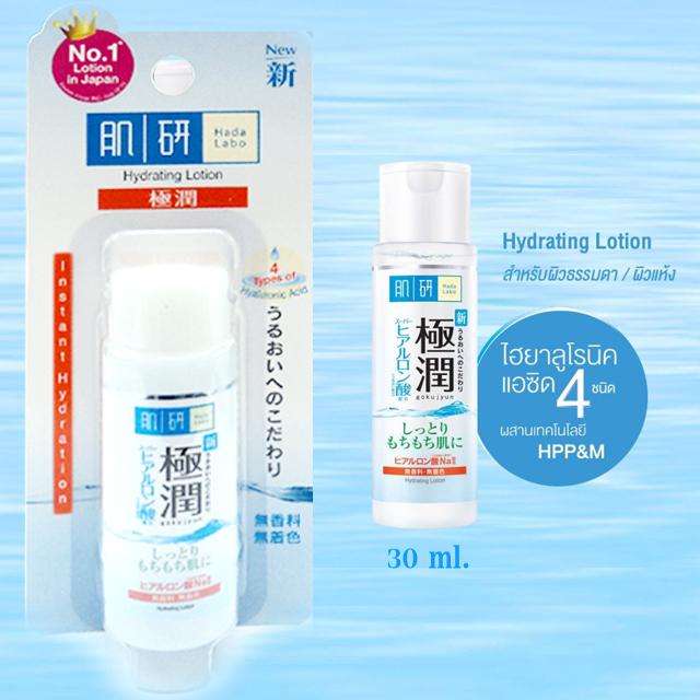 Hada Labo Super Hyaluronic Acid Hydrationg Lotion โลชั่นบำรุงผิวหน้า เพื่อผิวชุ่มชื่นล้ำลึก (สำหรับผิวแห้งและธรรมดา) 30 มล.