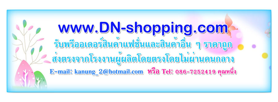 DN-shopping.com