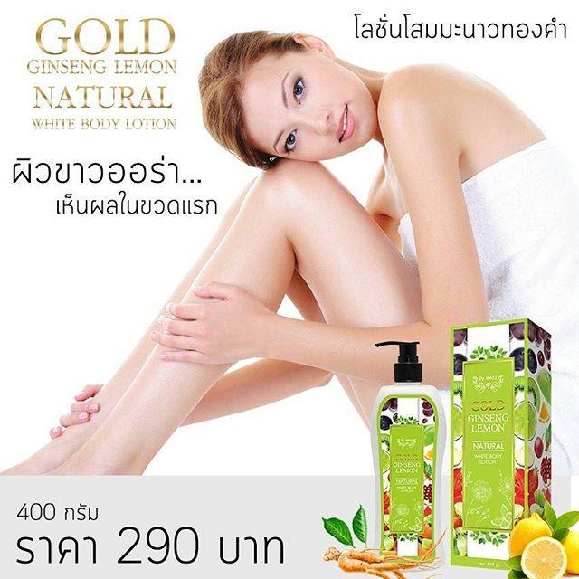 GOLD GINSENG LEMON Natural White Body Lotion โลชั่นโสมมะนาวทองคำ
