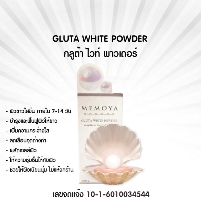 GLUTA WHITE POWDER กลูต้า ไวท์ พาวเดอร์