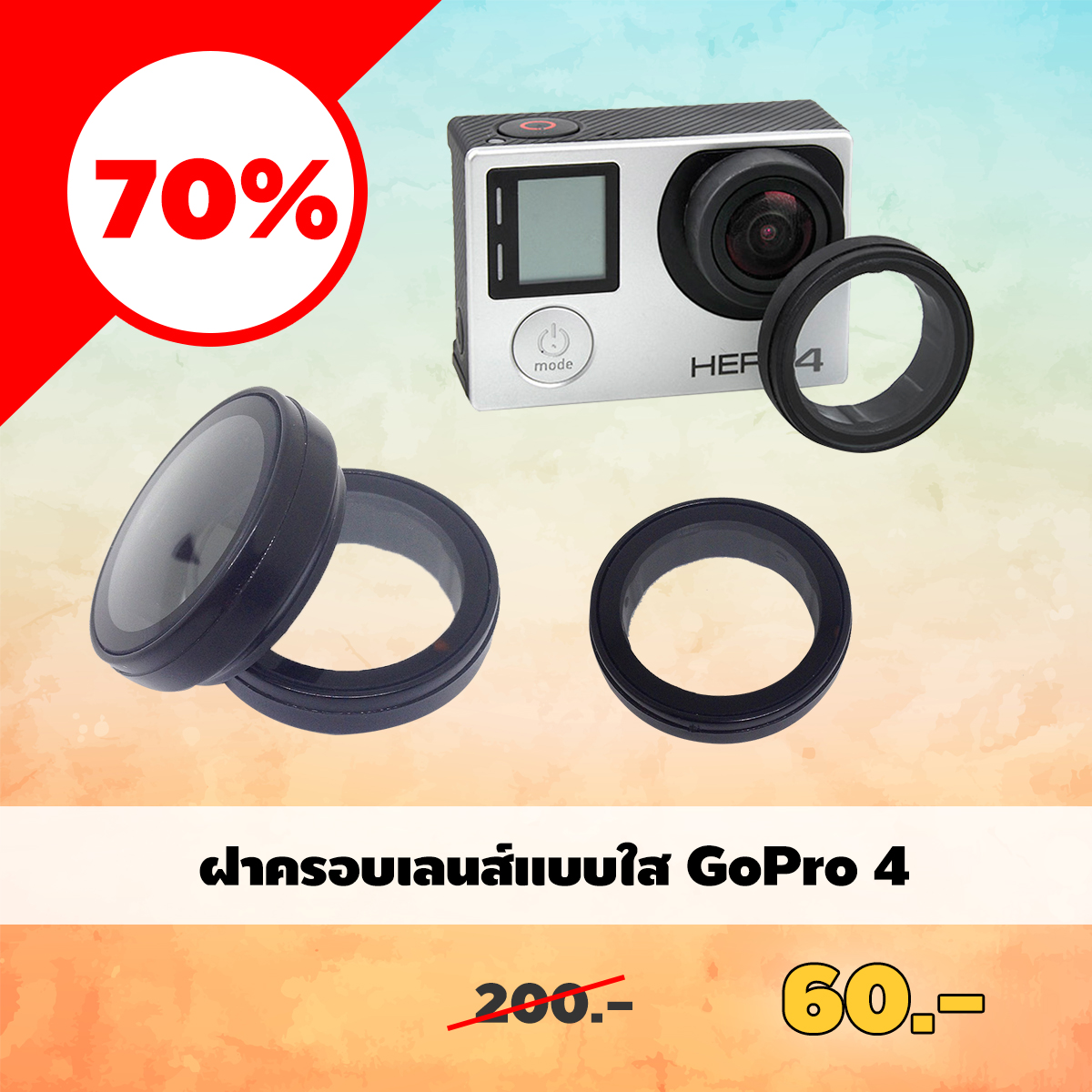 ฝาครอบเลนส์แบบใส GoPro 4
