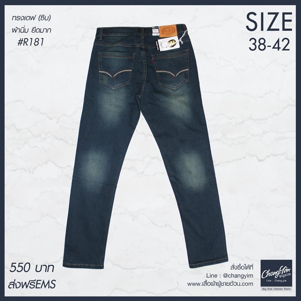"""38-42"""" กางเกงยีนส์ ทรงเดฟ ผ้ายืด รหัส R181"""