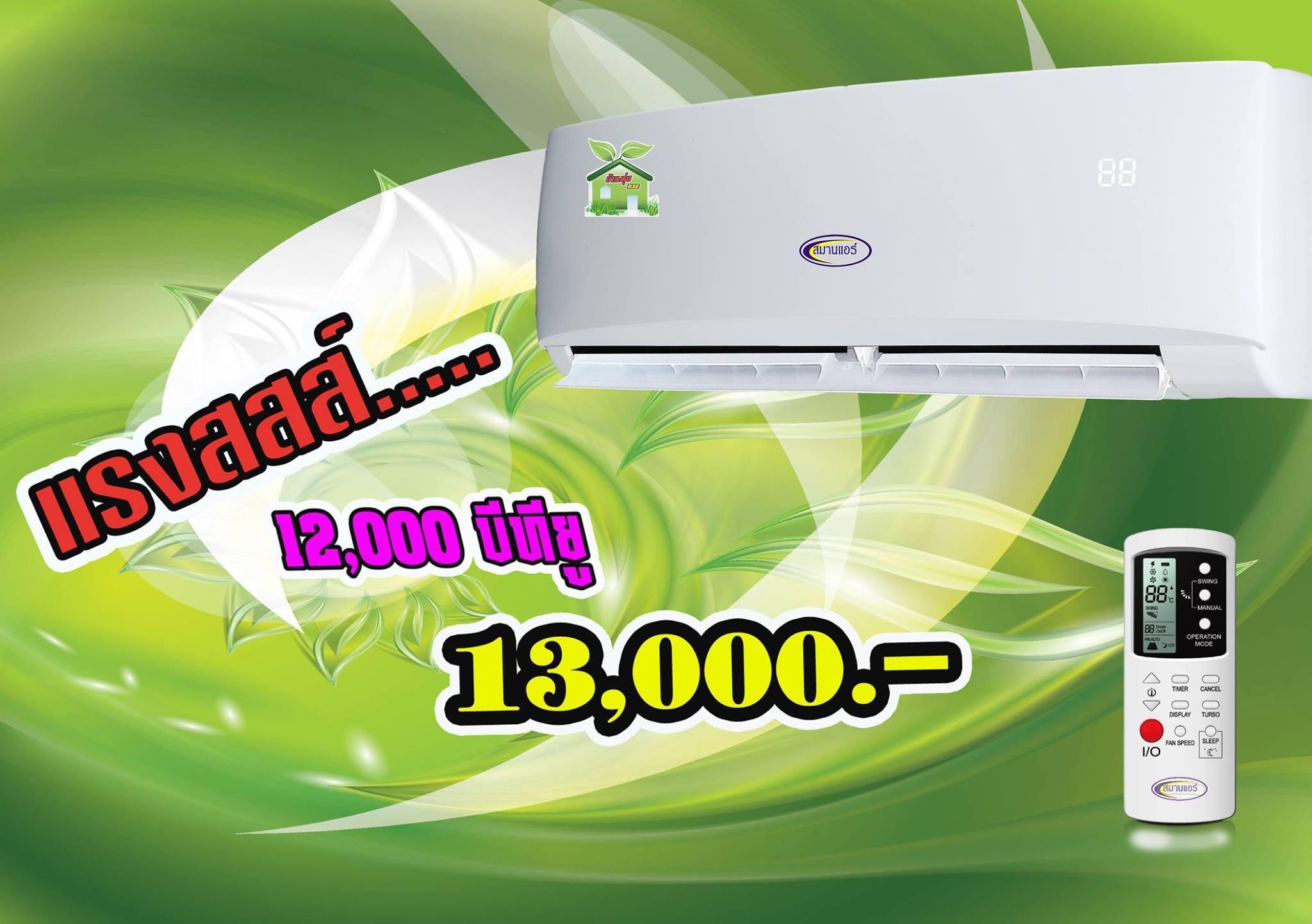 ยี่ห้อ สมานแอร์ แอร์ไทย ชื่อไทยรายแรกของโลก 12,000 BTU. 12,500 บาท (พร้อมติดตั้ง)