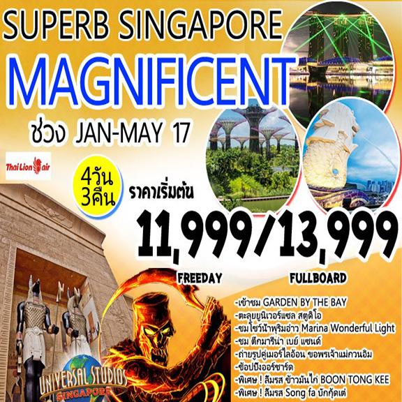 SIN07 SUPERB SINGAPORE MAGNIFICENT 4D3N (ม.ค.-ต.ค. 60)