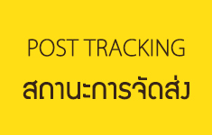 เช็คเลขพัสดุ การจัดส่งสินค้า และสถานะแบบทันที โดยไปรษณีย์ไทย