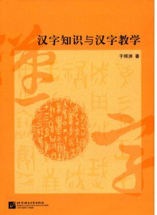 汉字知识与汉字教学 Knowledge of Chinese Characters & Teaching of Chinese Characters
